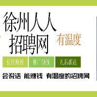 徐州人人招聘网